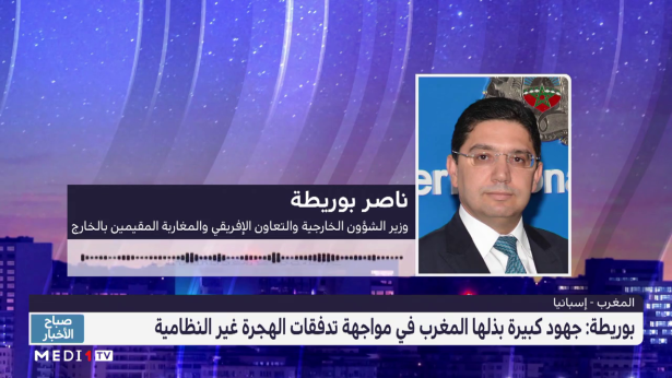 بوريطة: جهود كبيرة بذلها المغرب في مواجهة تدفقات الهجرة غير النظامية