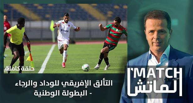 الماتش ..التألق الإفريقي للوداد والرجاء - البطولة الوطنية