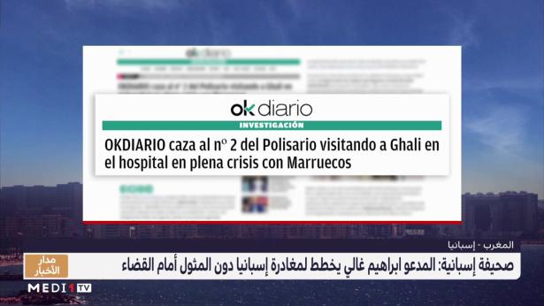 صحيفة إسبانية: المدعو ابراهيم غالي يخطط لمغادرة إسبانيا دون المثول أمام القضاء