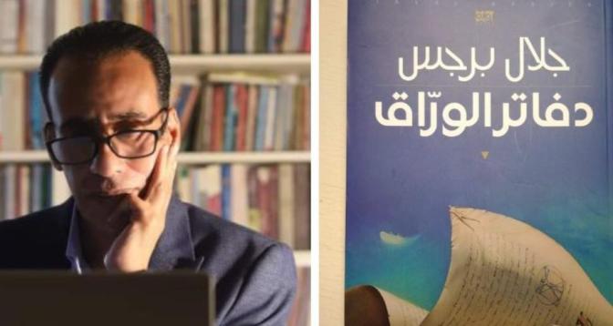 """الكاتب الأردني جلال برجس يفوز بـ""""البوكر"""""""