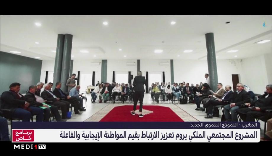 النموذج التنموي الجديد.. مشروع مجتمعي ملكي يروم تعزيز الارتباط بقيم المواطنة الإيجابية
