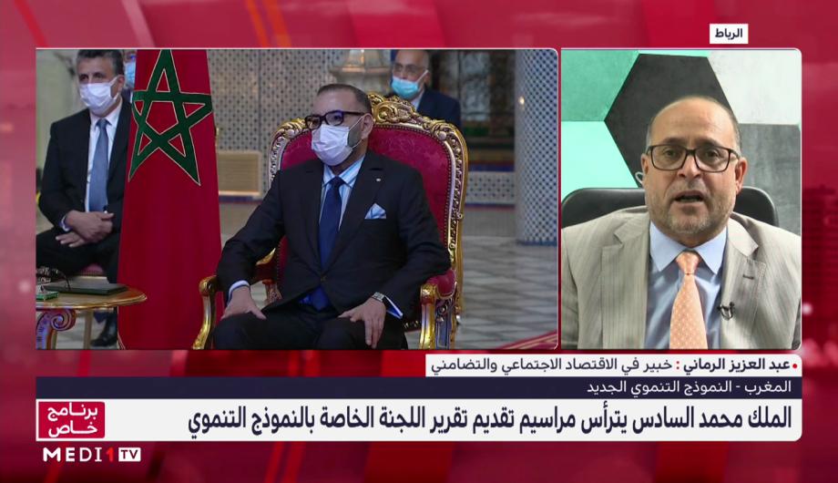 الملك محمد السادس يدعو إلى التفاعل الجدي مع خلاصات لجنة النموذج التنموي