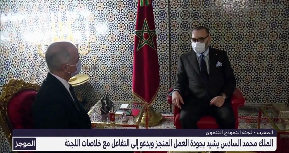 الملك محمد السادس يشيد بجودة العمل المنجز ويدعو إلى التفاعل مع خلاصات اللجنة