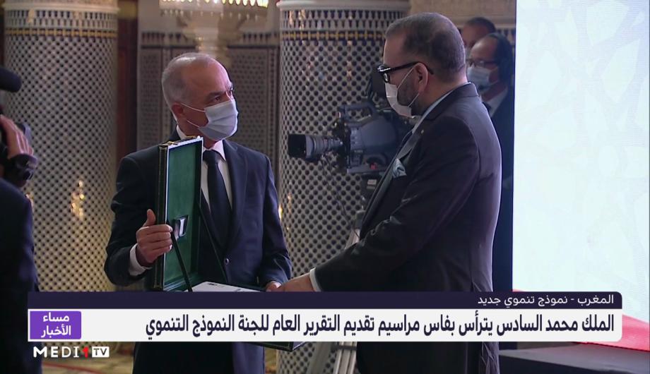 الملك محمد السادس يترأس بفاس مراسيم تقديم التقرير العام للجنة النموذج التنموي