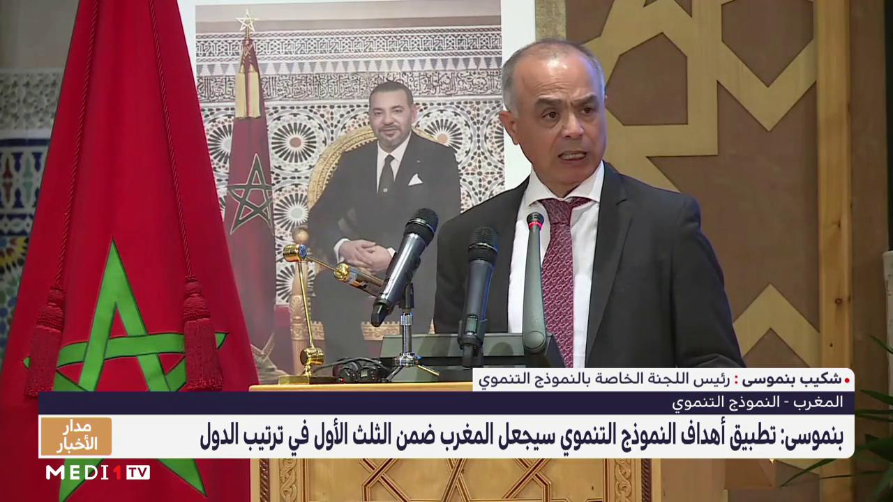 بنموسى: تطبيق أهداف النموذج التنموي سيجعل المغرب ضمن الثلث الأول في ترتيب الدول