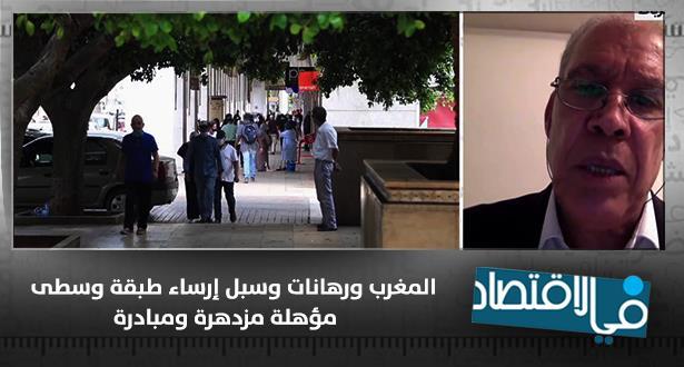 المغرب ورهانات وسبل إرساء طبقة وسطى مؤهلة مزدهرة ومبادرة
