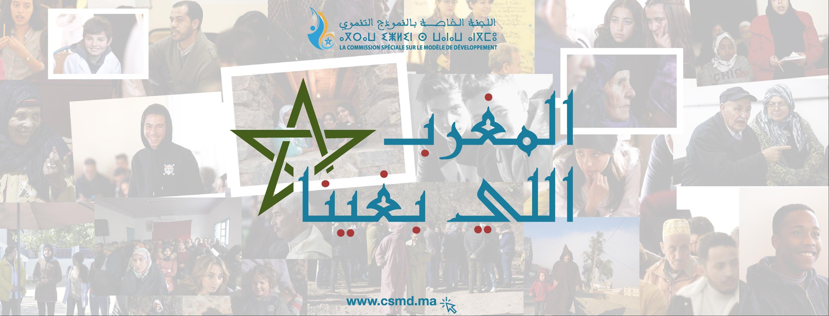 قراءات اقتصادية واجتماعية في التقرير الخاص بالنموذج التنموي لمغرب الغد