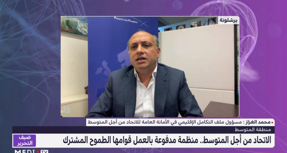 محمد الرزاز يتحدث عن الاتحاد من أجل المتوسط وتحقيق التكامل والتعاون الإقليمي
