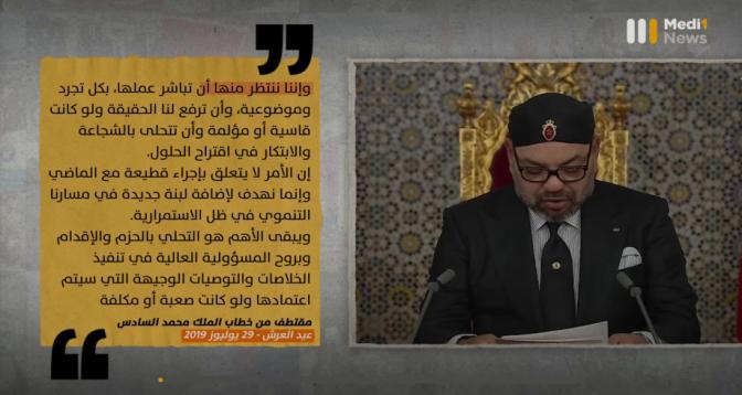 زووم+ > المغرب المأمول في أفق 2035 ..  رؤية تنموية من طرف المغاربة، مع المغاربة ومن أجل المغاربة