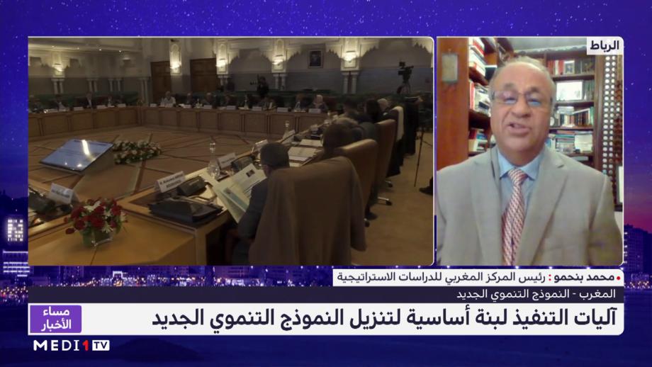 محمد بنحمو يسلط الضوء على النموذج التنموي بالمغرب