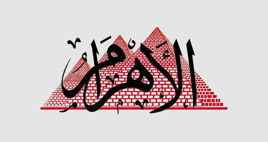الأهرام : استقبال إسبانيا للمدعو إبراهيم غالي ازدواجية فاضحة وخرق سافر للاتفاقيات الدولية