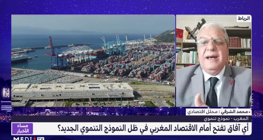 تحليل .. آفاق الاقتصاد المغربي في ظل النموذج التنموي الجديد
