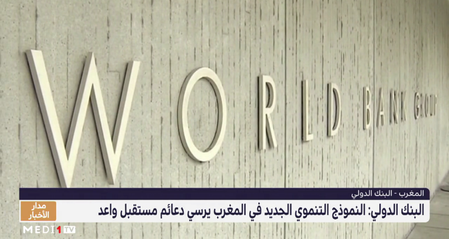 البنك الدولي: النموذج التنموي الجديد في المغرب يرسي دعائم مستقبل واعد