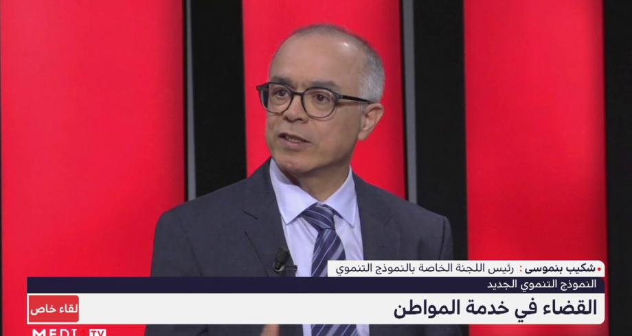 شكيب بنموسى رئيس اللجنة الخاصة بالنموذج التنموي ضيف خاص على قناة ميدي1تيفي