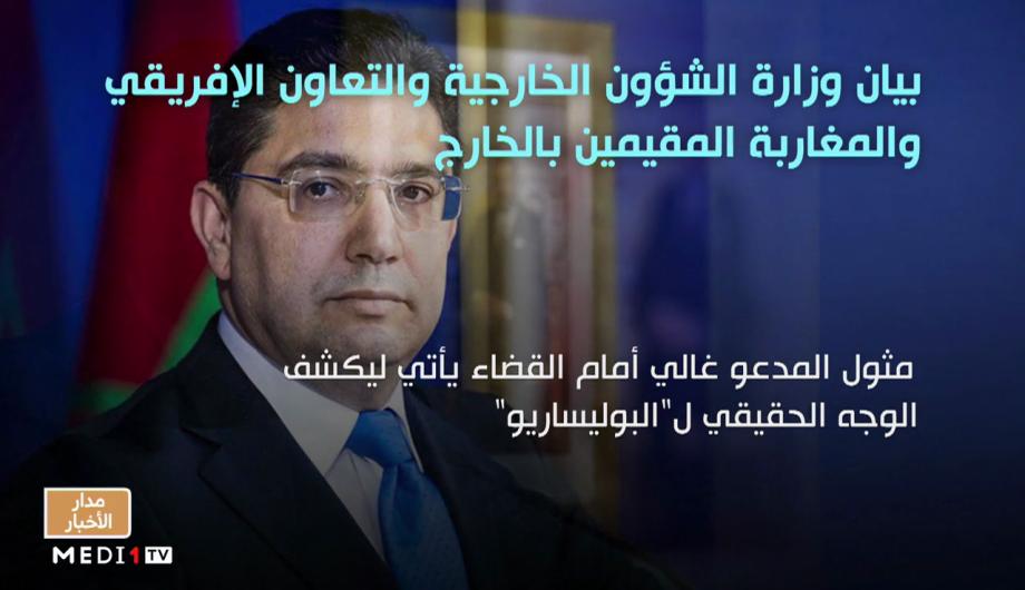 أبرز النقاط في بيان وزارة الخارجية المغربية حول الأزمة بين المغرب وإسبانيا