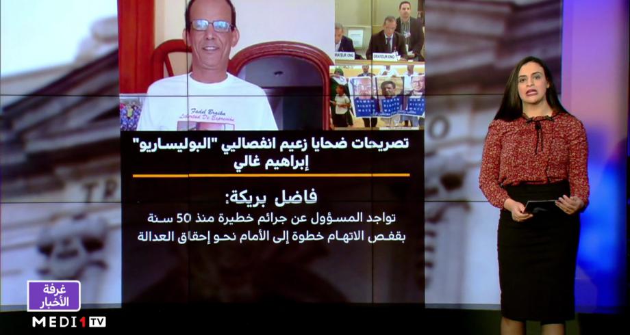 شاشة تفاعلية .. تفاصيل التصريحات الأولى لضحايا مجرم الحرب إبراهيم غالي