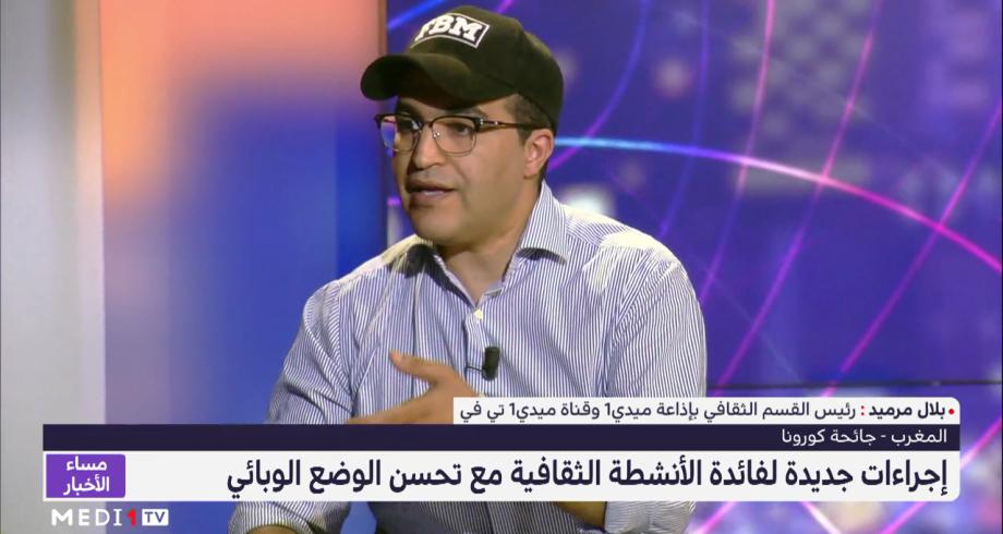 بلال مرميد يتحدث عن الإجراءات الجديدة لفائدة الأنشطة الثقافية مع تحسن الوضع الوبائي