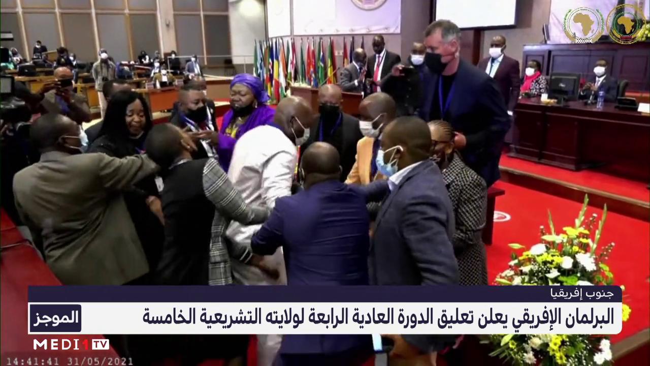البرلمان الإفريقي يعلن تعليق الدورة العادية الرابعة لولايته التشريعية الخامسة