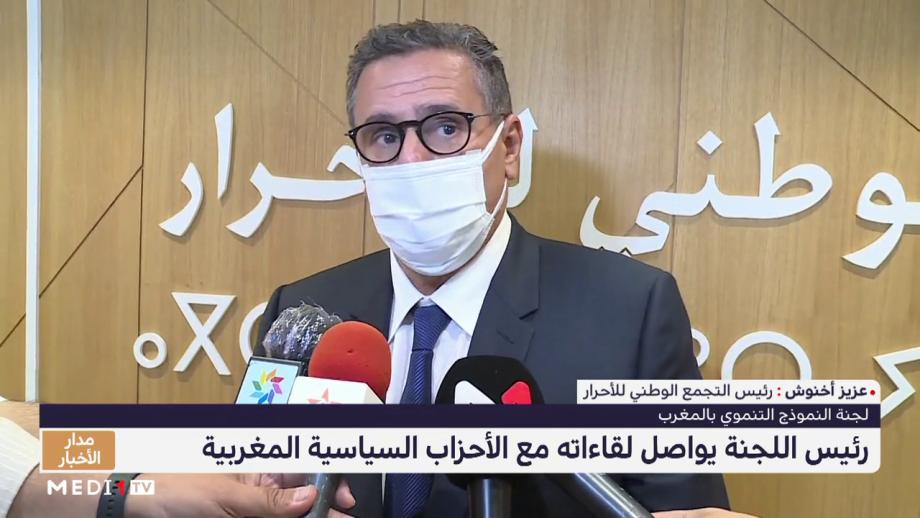 تصريح عزيز أخنوش عقب لقاء حزبه باللجنة الخاصة بالنموذج التنموي الجديد