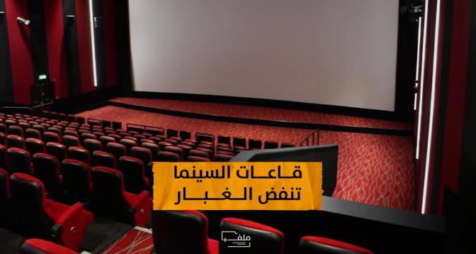قاعات السينما ترفع الستار لتتنفس مجددا