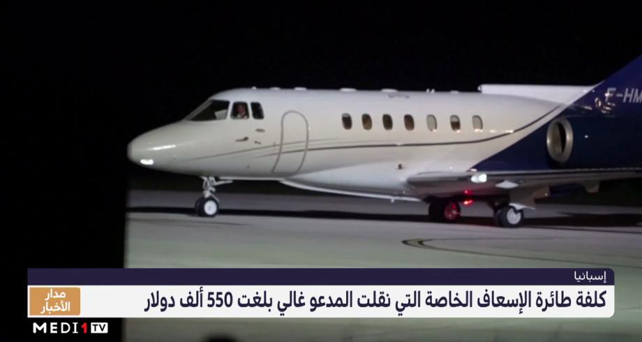 كُلفة طائرة الإسعاف الخاصة التي نقلت المدعو إبراهيم غالي بلغت 550 ألف دولار
