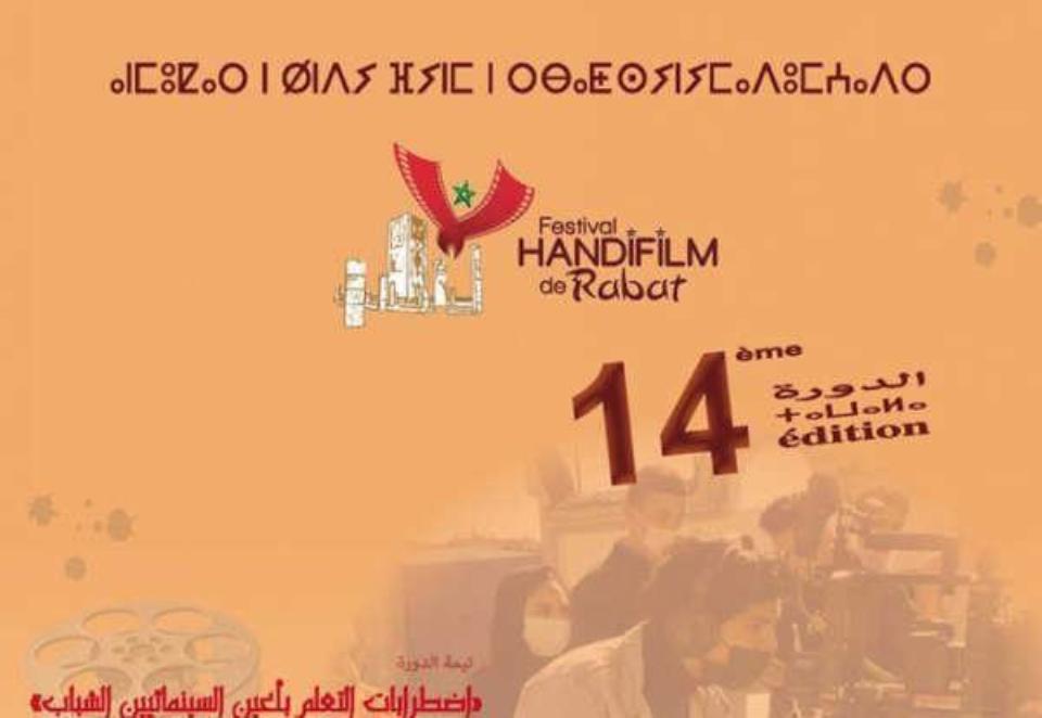 La 14-ème édition du Festival Handifilm, du 17 au 19 juin à Rabat