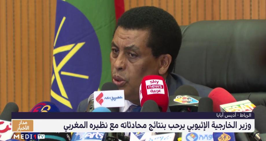 وزير الخارجية الإثيوبي يرحب بنتائج محادثاته مع نظيره المغربي