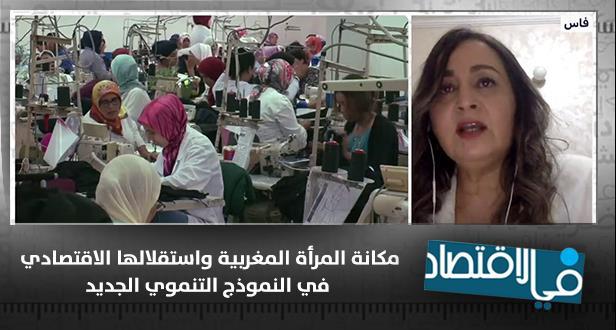 مكانة المرأة المغربية واستقلالها الاقتصادي في النموذج التنموي الجديد
