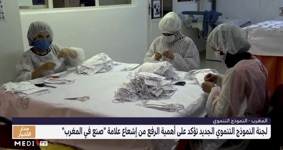 """لجنة النموذج التنموي الجديد تؤكد على أهمية الرفع من إشعاع علامة """"صنع في المغرب"""""""