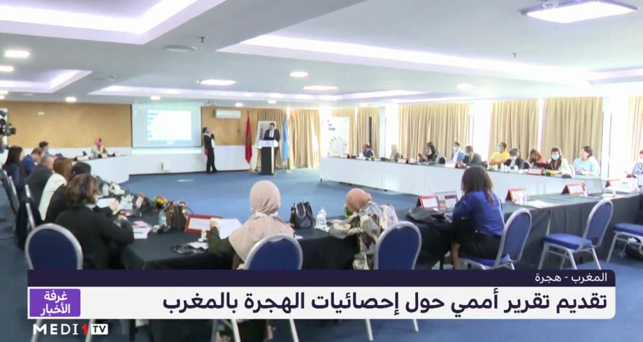 تقديم تقرير أممي حول إحصائيات الهجرة بالمغرب