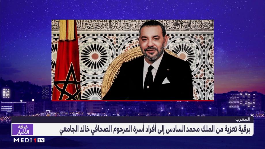 برقية تعزية ومواساة من الملك محمد السادس إلى أفراد أسرة المرحوم الصحافي الكبير خالد الجامعي