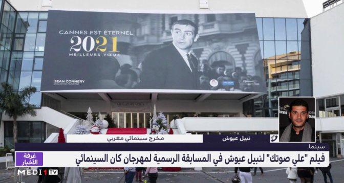 """نبيل عيوش لميدي1 تيفي: سعيد وفخور جدا بترشح فيلمي """"علي صوتك"""" لمهرجان كان السينمائي"""
