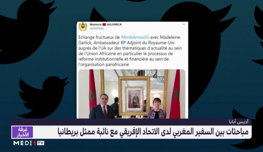 مباحثات بين السفير المغربي لدى الاتحاد الإفريقي مع نائبة الممثل الدائم للمملكة المتحدة