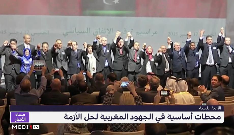 محطات أساسية في الجهود المغربية لحل الأزمة الليبية