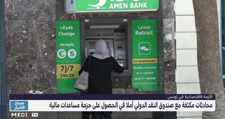 الأزمة الاقتصادية في تونس .. محادثات مع صندوق النقد الدولي للحصول على مساعدات مالية
