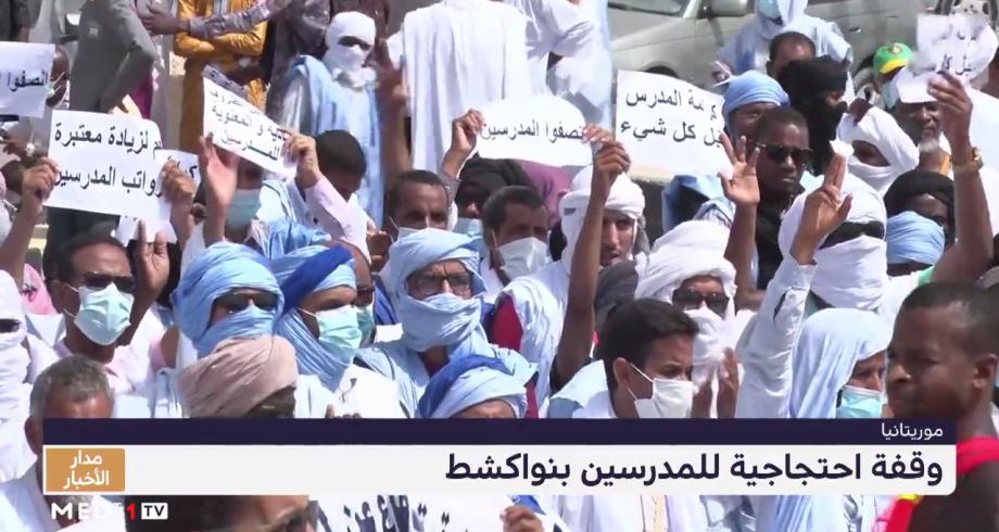 موريتانيا .. وقفة احتجاجية للمدرسين بنواكشوط