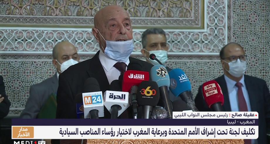 عقيلة صالح: بفضل جهود المغرب تمكنا من تكوين سلطة تنفيذية من مجلس رئاسي وحكومة وحدة وطنية
