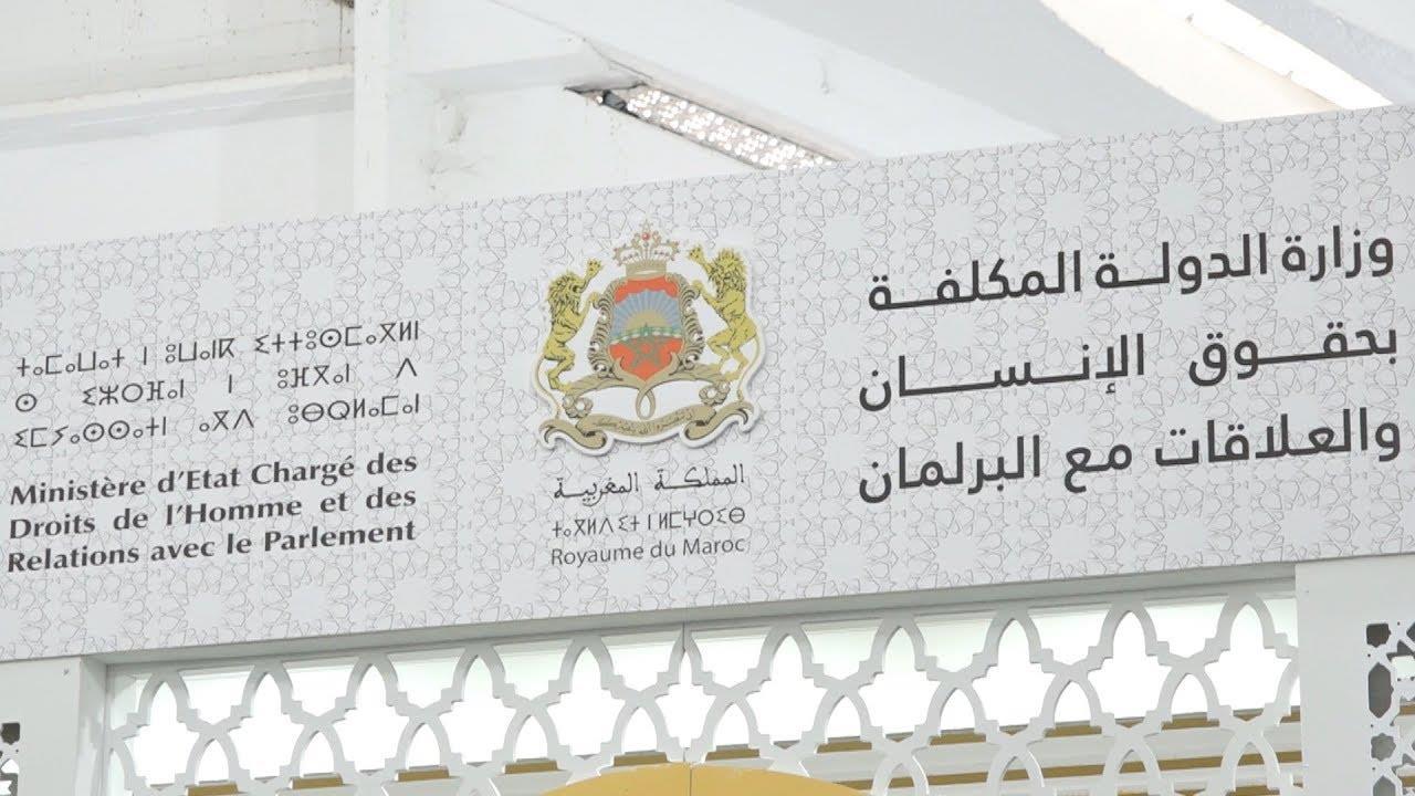 حقوق الإنسان.. إطلاق المسار التشاوري الخاص بمشروع التقرير الأولي المتعلق بإعمال الاتفاقية الدولية للاختفاء القسري
