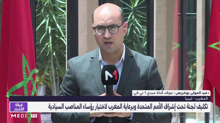 موفد ميدي1تيفي يرصد تطورات قرار تكليف لجنة أممية لاختيار رؤساء المناصب السيادية في ليبيا