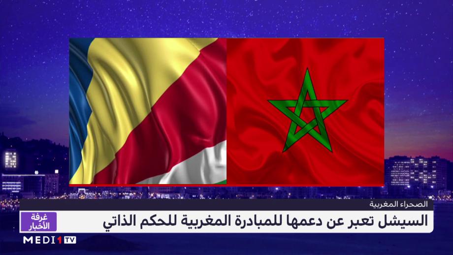 الصحراء المغربية: السيشل تعبر عن دعمها للمبادرة المغربية للحكم الذاتي