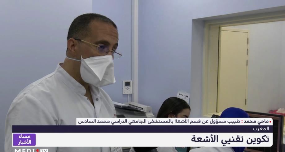 روبورتاج.. تكوين تقني الأشعة بجامعة محمد السادس لعلوم الصحة
