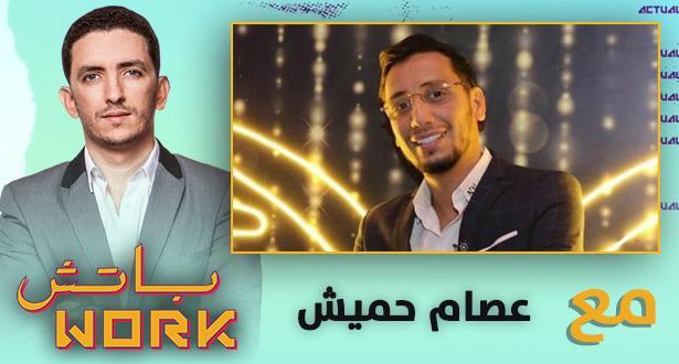 مع المنتج عصام حميش