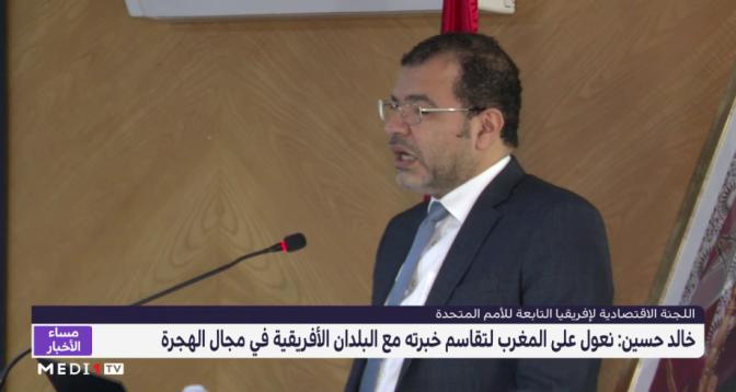 خالد حسين: نعول على المغرب لتقاسم خبرته مع البلدان الأفريقية في مجال الهجرة