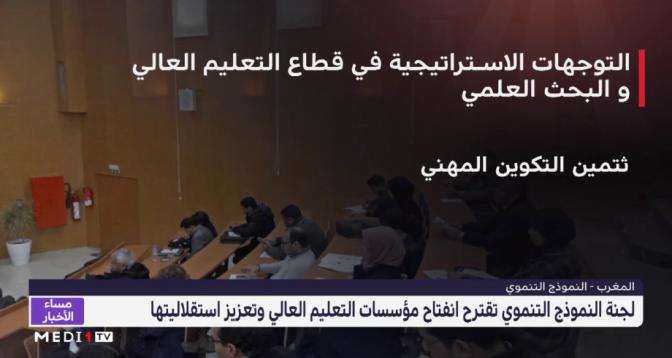 لجنة النموذج التنموي تقترح انفتاح مؤسسات التعليم العالي وتعزيز استقلاليتها