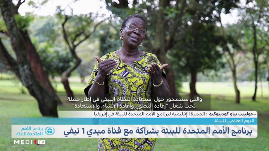 برنامج الأمم المتحدة للبيئة بشراكة مع قناة ميدي1 تيفي