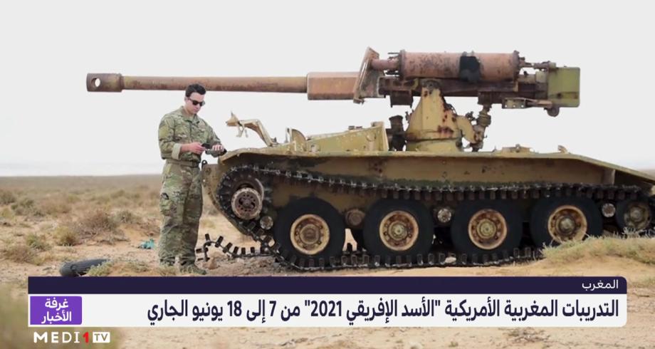 """التدريبات المغربية الأمريكية """"الأسد الإفريقي 2021"""" من 7 إلى 18 يونيو"""