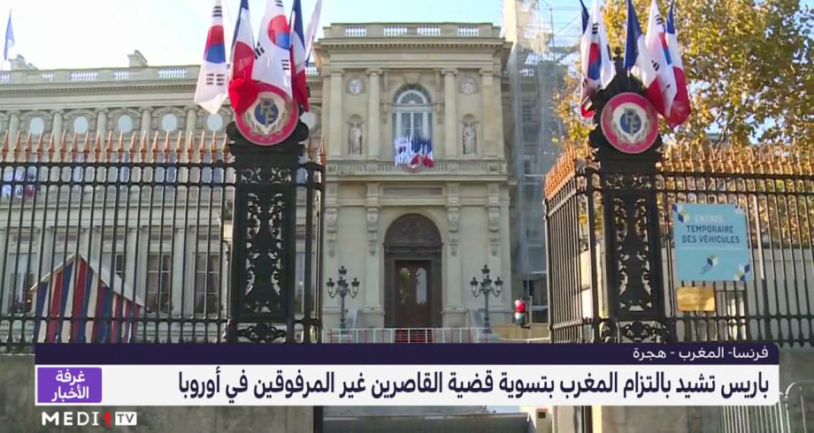 فرنسا تشيد بالتزام المغرب بتسوية قضية القاصرين غير المرفوقين في أوروبا