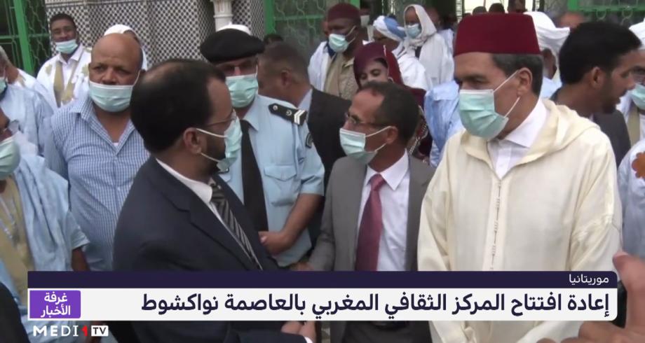 موريتانيا.. إعادة افتتاح المركز الثقافي المغربي بالعاصمة نواكشوط