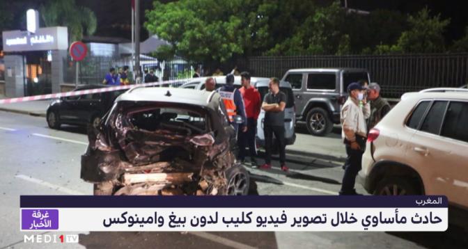 """حادث مأساوي خلال تصوير فيديو كليب لـ """"دون بيغ"""" و""""أمينوكس"""""""