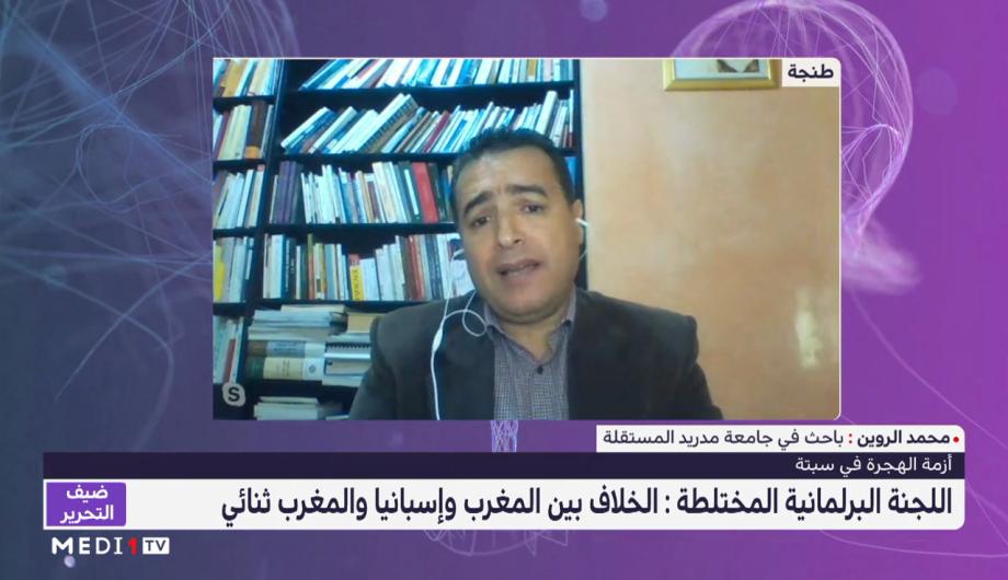 محمد الروين يتحدث عنإدراج مشروع قرار بالبرلمان الأوروبي حول توظيف مزعوم للقاصرين من طرف المغرب
